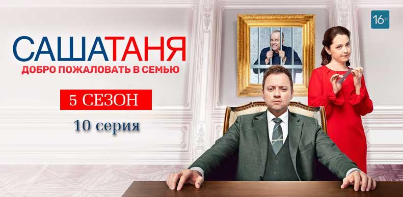 СашаТаня. Сезон 5 - Серия 10 от 17.06.2019