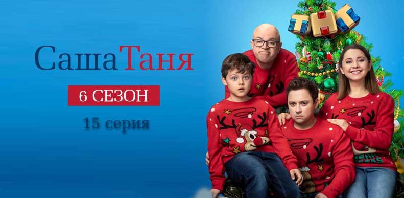 СашаТаня 6 Сезон 15 Серия от 18.01.2021