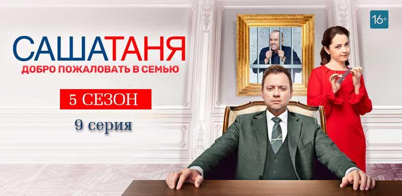 СашаТаня. Сезон 5 - Серия 9