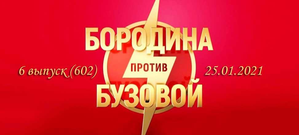 Бородина против Бузовой от 25.01.2021