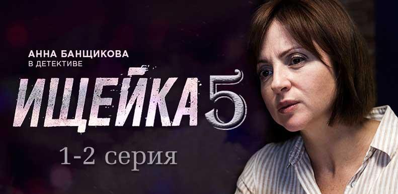 Ищейка 5 сезон 1, 2 серия