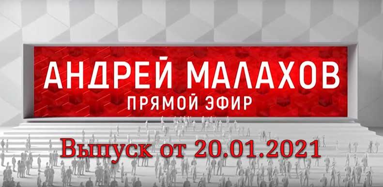 Андрей Малахов. Прямой эфир от 20.01.2021