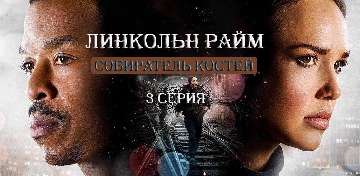 Линкольн Райм: Собиратель костей 3 серия