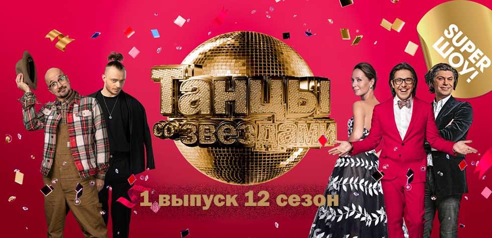 Танцы со звездами 12 сезон 1 выпуск