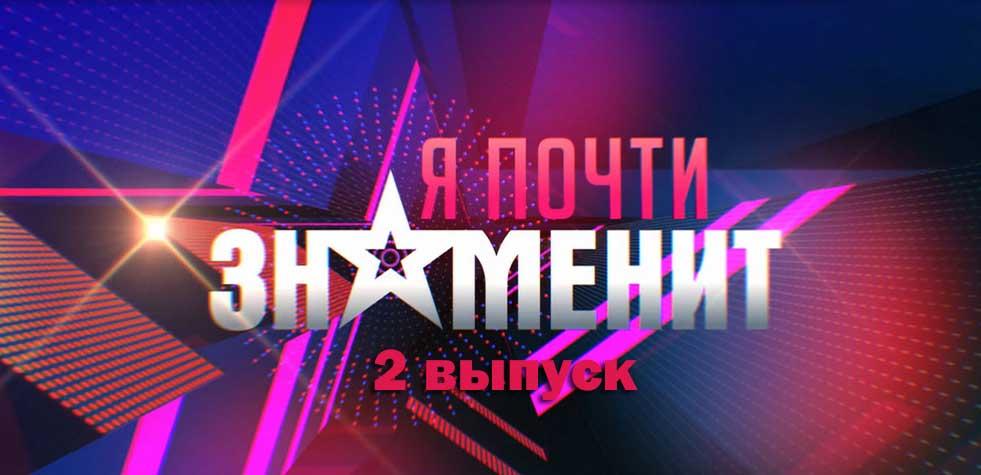 """""""Я почти знаменит"""" 2 выпуск"""