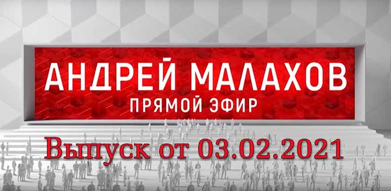 Андрей Малахов. Прямой эфир от 03.02.2021