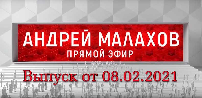 Андрей Малахов. Прямой эфир от 08.02.2021