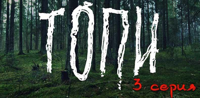 Топи 3 серия