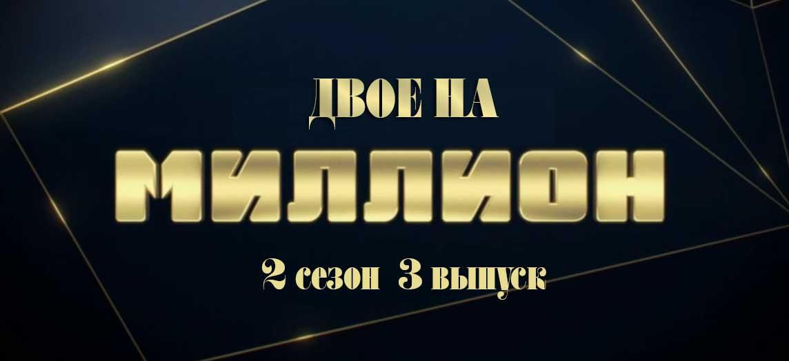 Двое на миллион 2 сезон 3 выпуск