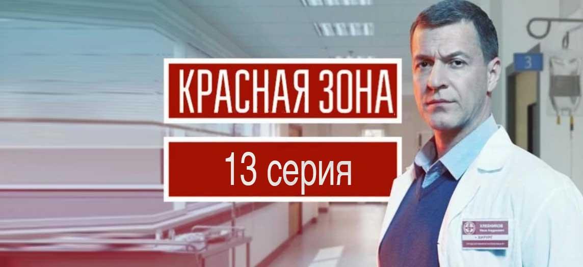 Красная зона 13 серия смотреть онлайн