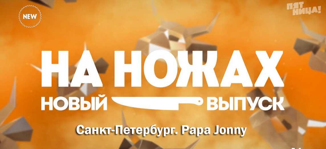 На ножах 6 сезон 16 выпуск - Санкт-Петербург. Papa Jonny