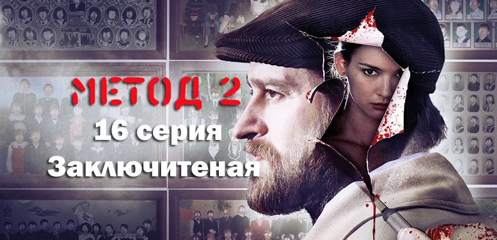 Метод 2 сезон 16 серия