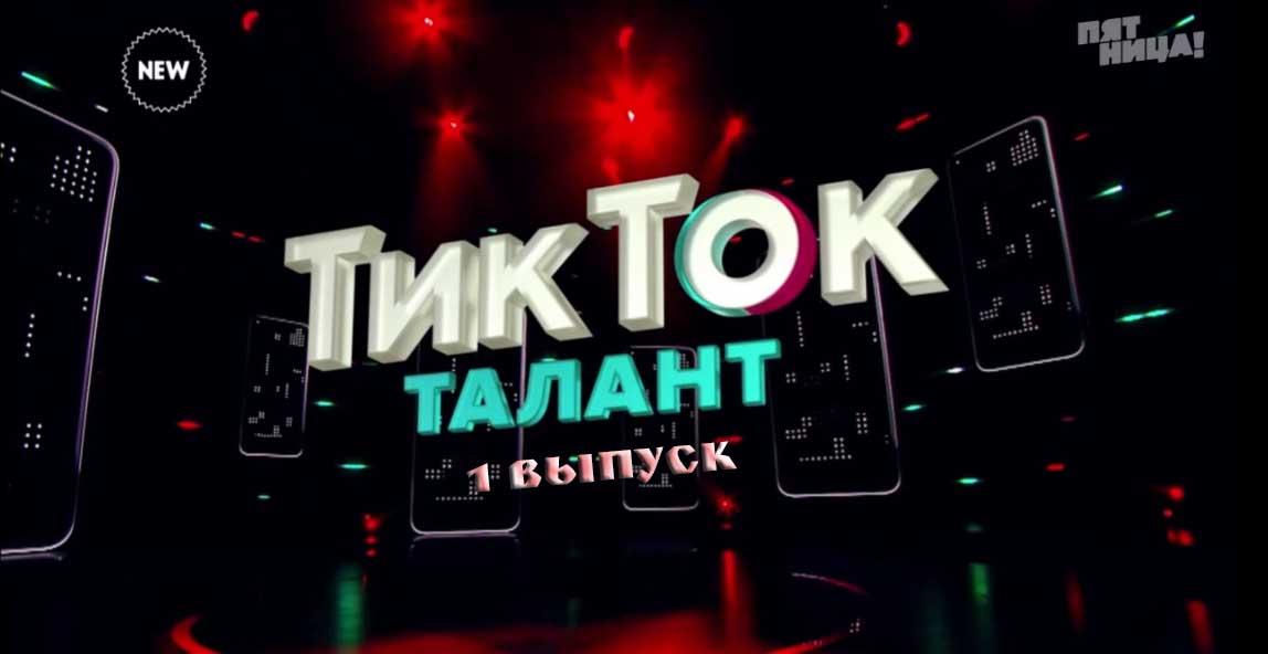 ТикТок таланты 1 сезон 1 выпуск