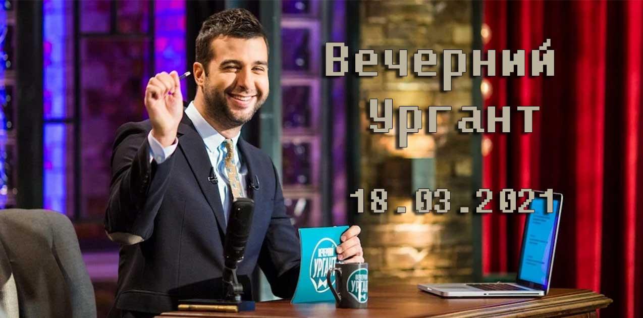 Вечерний Ургант от 18.03.2021