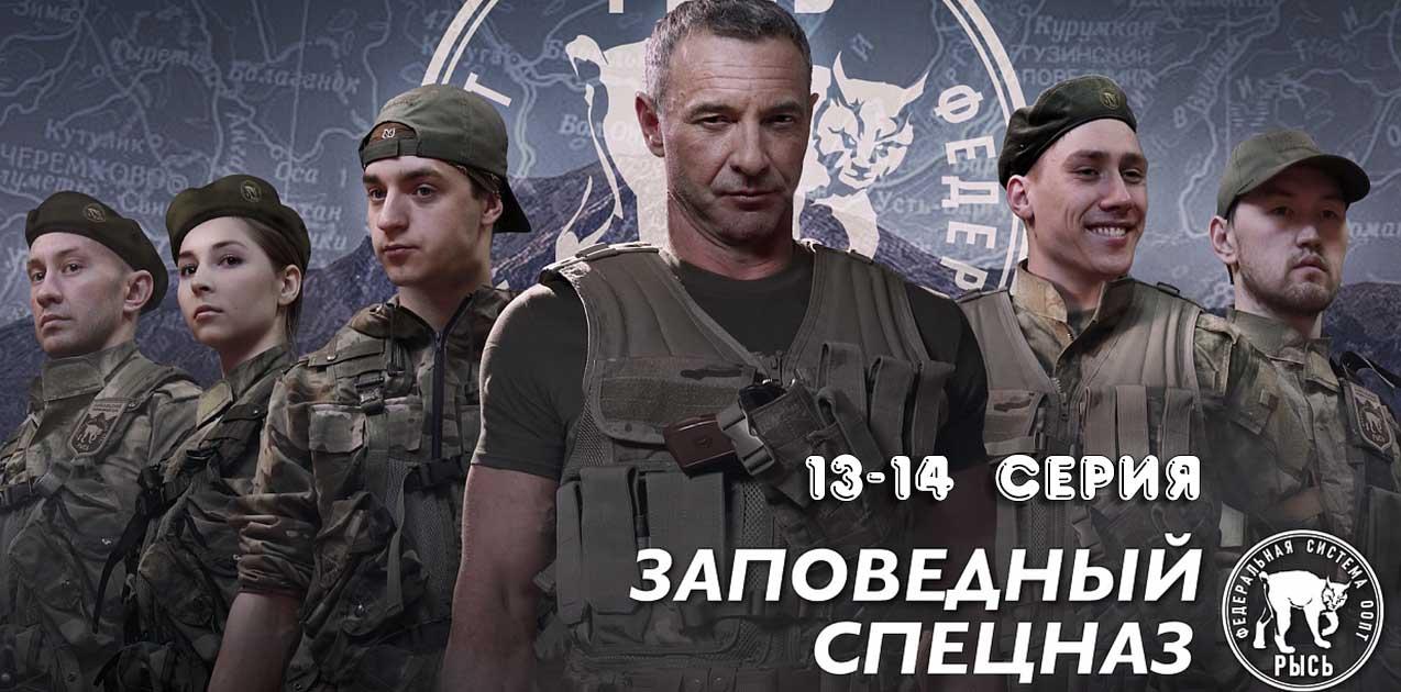 Заповедный спецназ 1 сезон 13, 14 серия