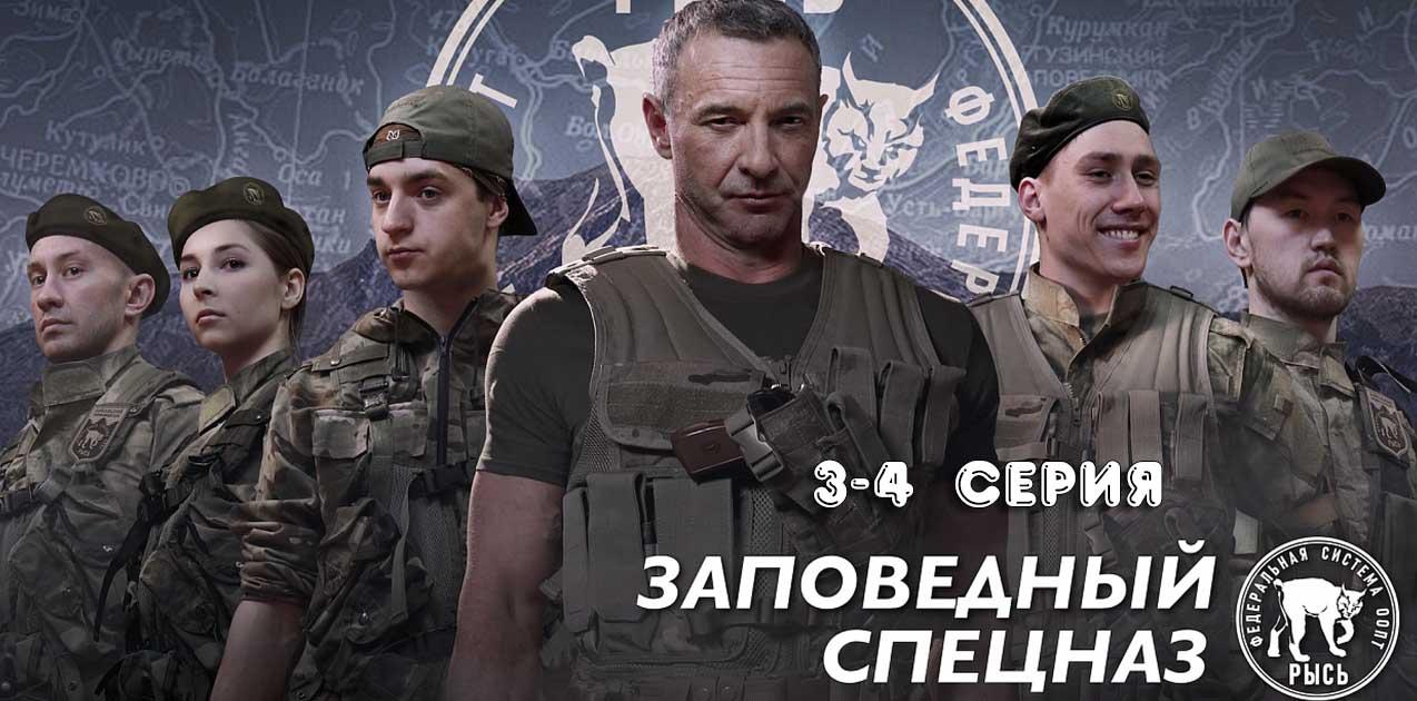 Заповедный спецназ 1 сезон 3, 4 серия