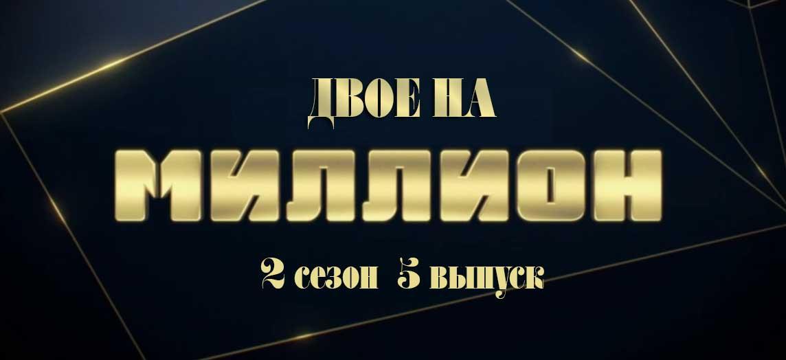 Двое на миллион 2 сезон 5 выпуск