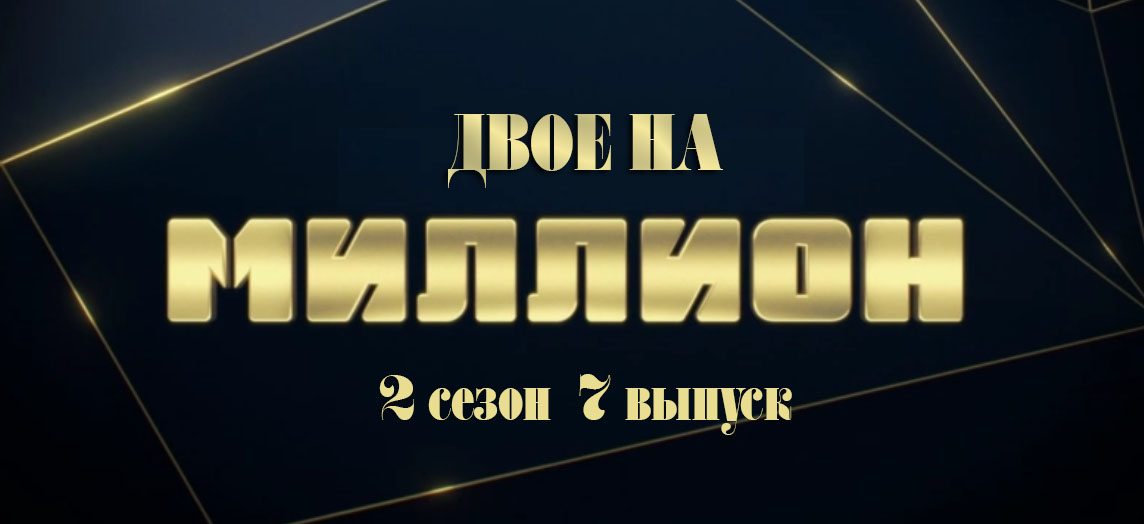 Двое на миллион 2 сезон 7 выпуск
