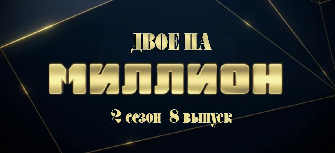 Двое на миллион 2 сезон 8 выпуск