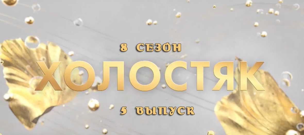 Холостяк 8 сезон 5 выпуск