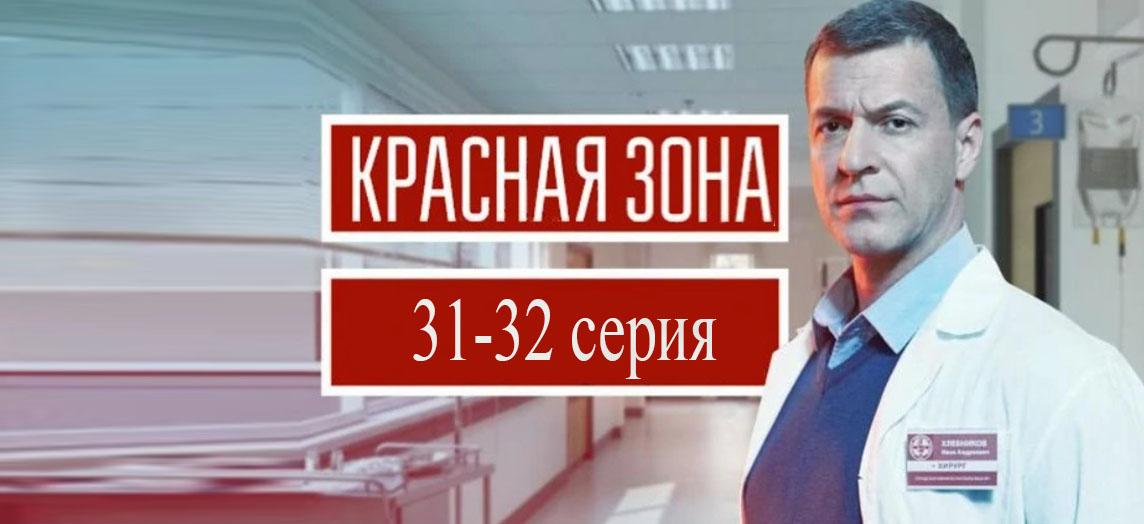 Красная зона 31, 32 серия