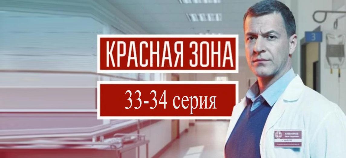 Красная зона 33, 34 серия