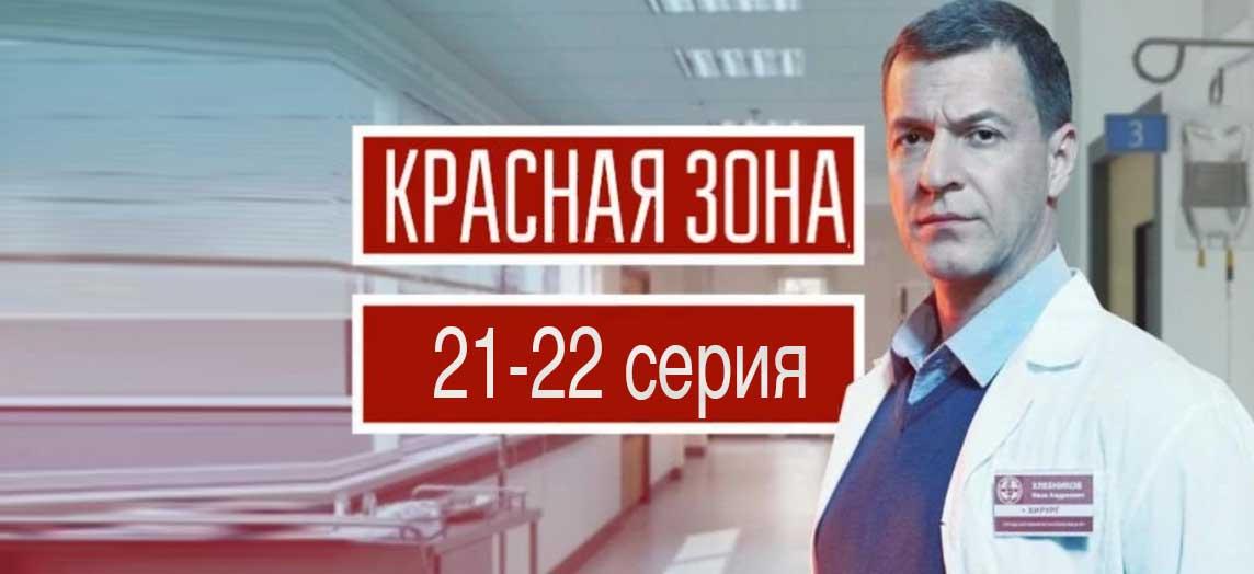 Красная зона 21, 22 серия