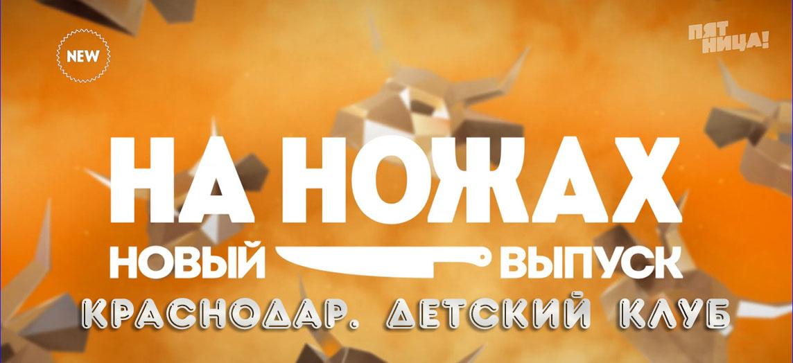 На ножах 6 сезон 21 выпуск - Краснодар. Детский клуб