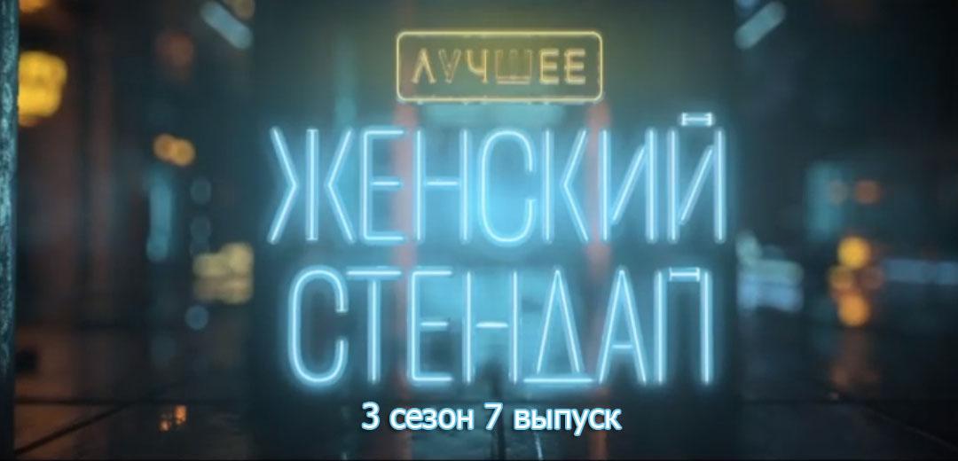 Женский Стендап 3 сезон 7 выпуск