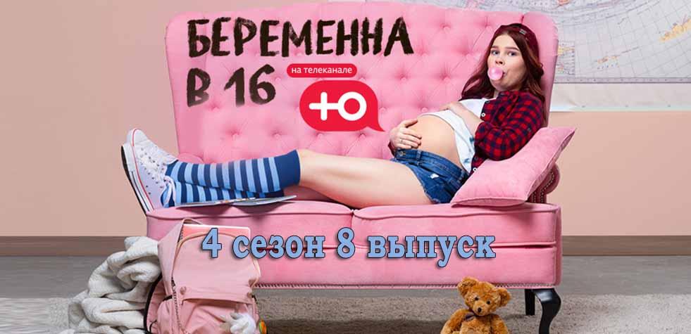 Беременна в 16 - 4 сезон 8 выпуск