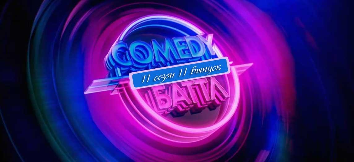 Comedy Баттл 11 сезон 11 выпуск