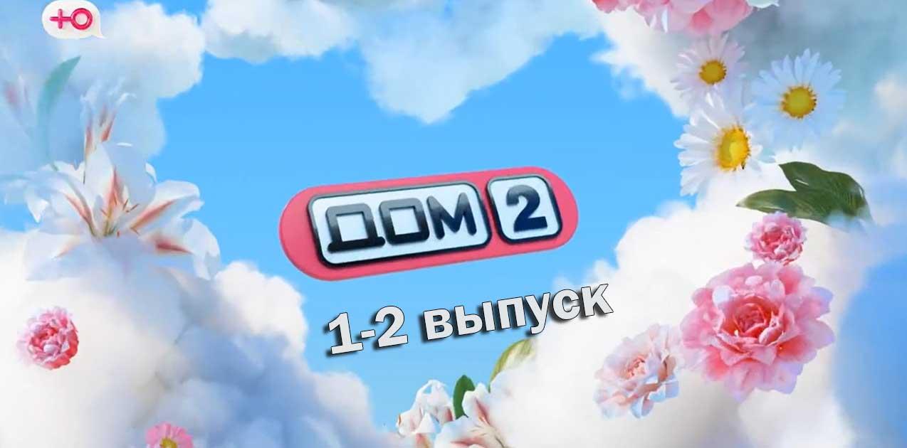 Дом-2 Новая любовь 1-2 выпуск