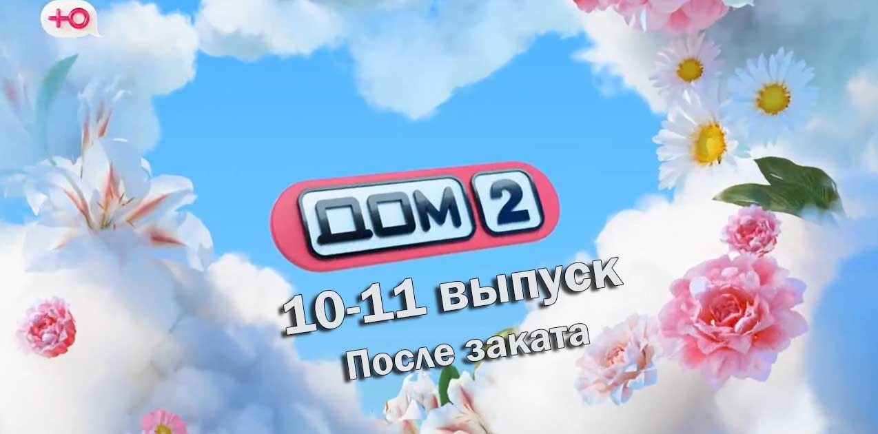 Дом-2: Новая любовь 10-11 выпуск - После заката