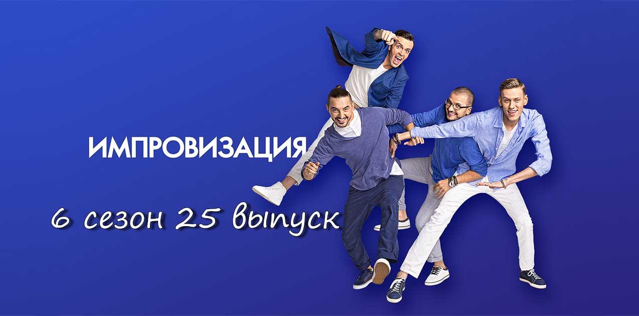 Импровизация 6 сезон 25 выпуск
