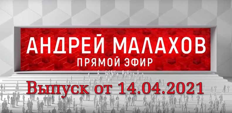Андрей Малахов. Прямой эфир от 14.04.2021