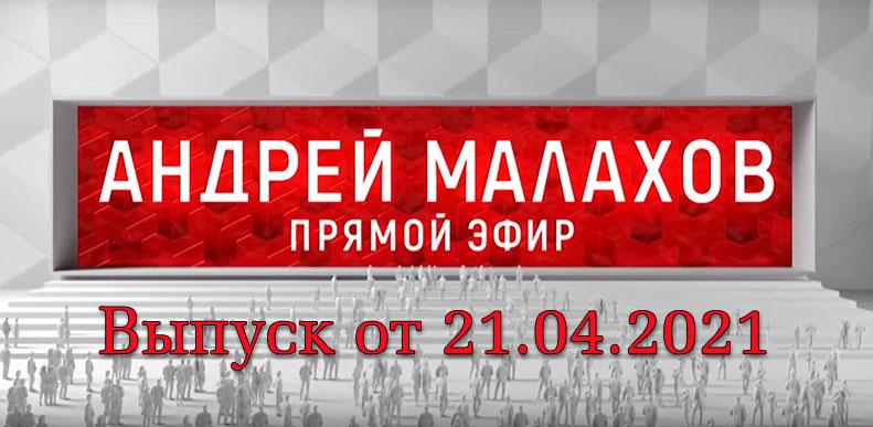 Андрей Малахов. Прямой эфир от 21.04.2021