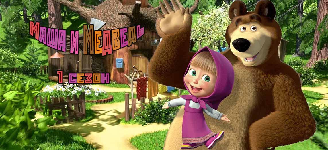 Маша и Медведь 1 сезон