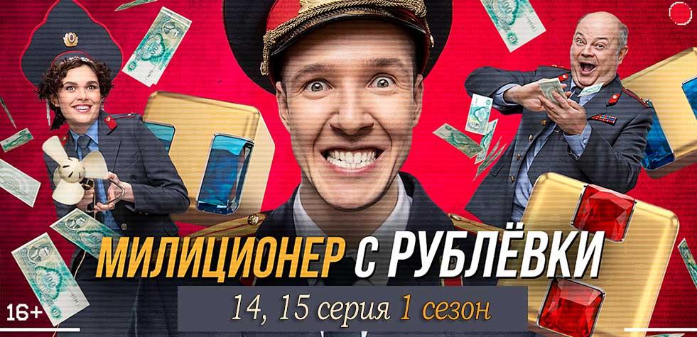 Милиционер с Рублевки 1 сезон 14, 15 серия