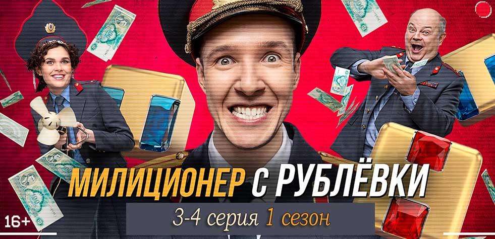 Милиционер с Рублевки 1 сезон 3, 4 серия