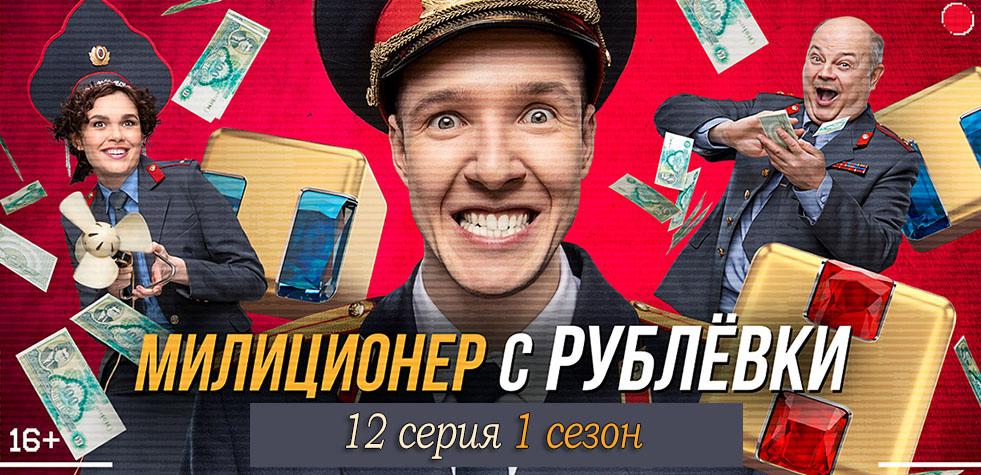 Милиционер с Рублевки 1 сезон 12 серия