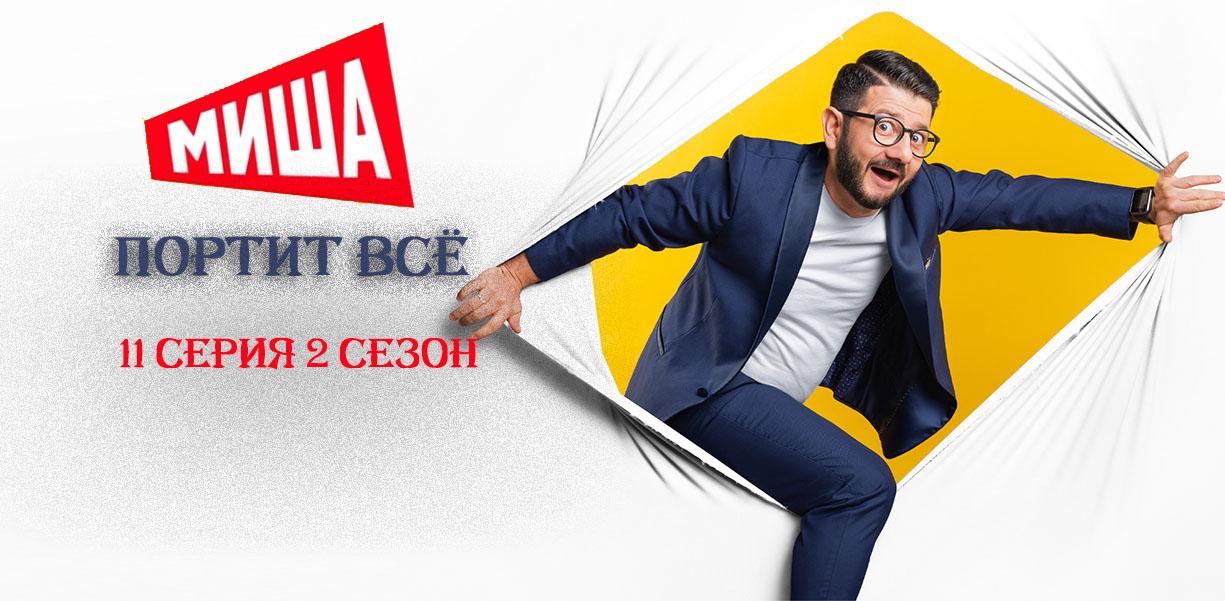 Миша портит все 2 сезон 11 серия