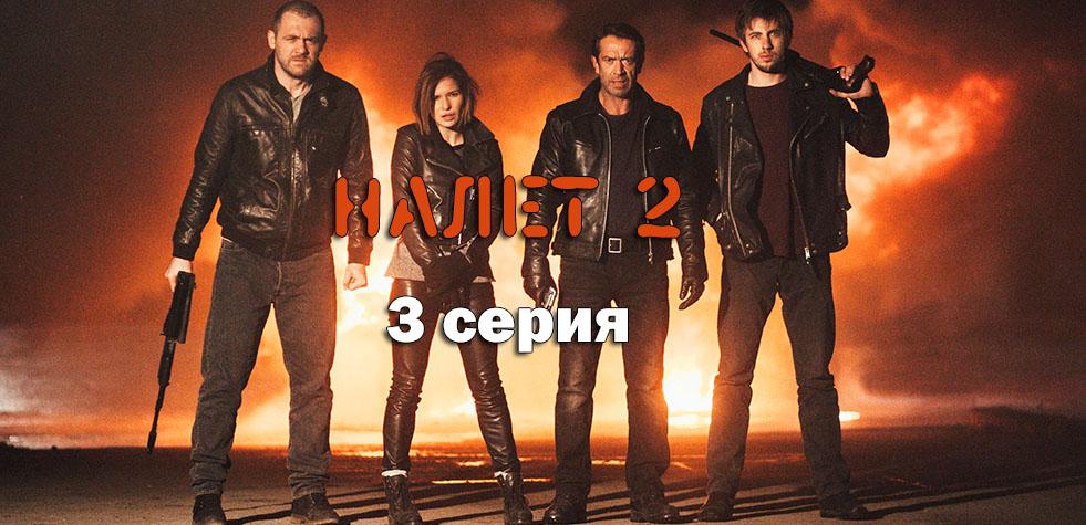 Налет 2 сезон 3 серия