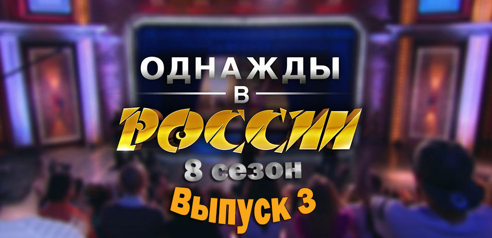Однажды в России 8 сезон 3 выпуск