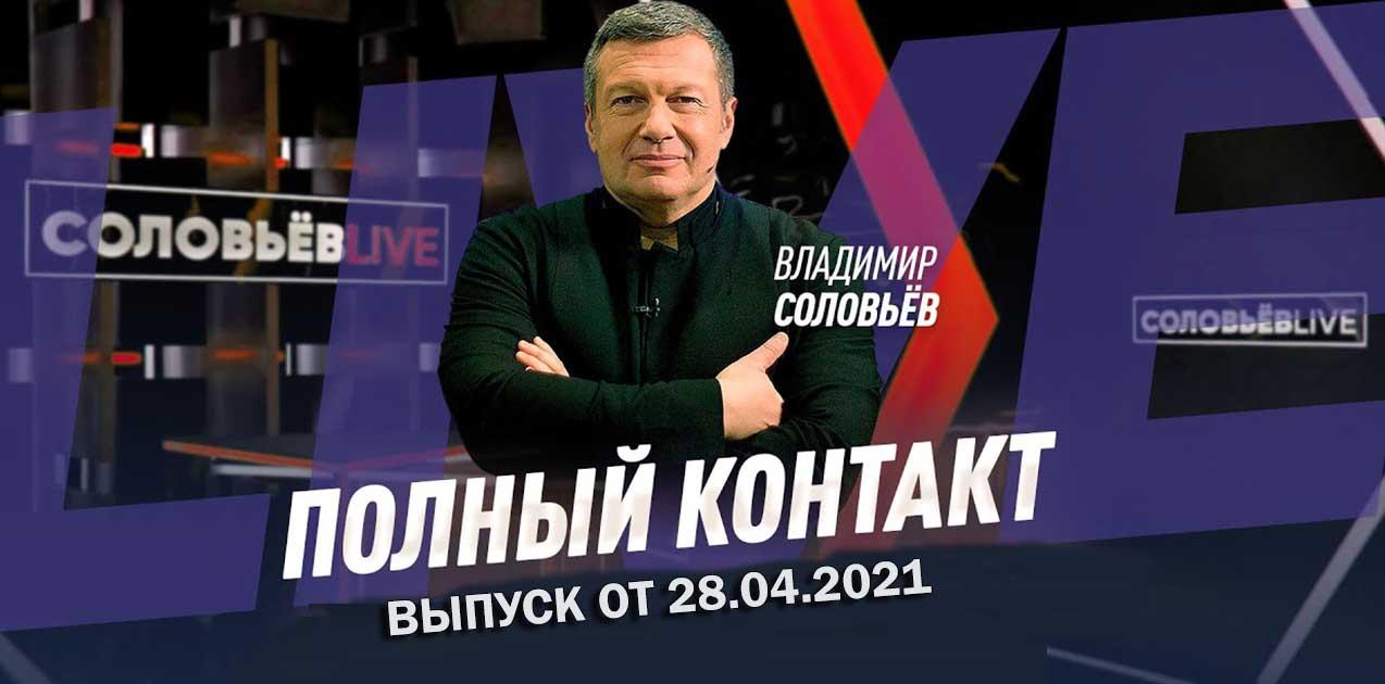 Полный контакт с Владимиром Соловьевым от 28.04.2021