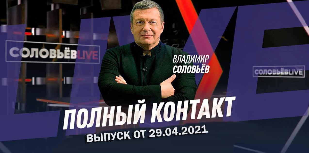 Полный контакт с Владимиром Соловьевым от 29.04.2021