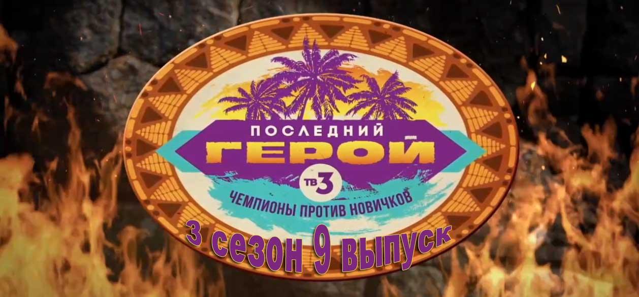 Последний герой. Чемпионы против новичков - 9 выпуск 3 сезона