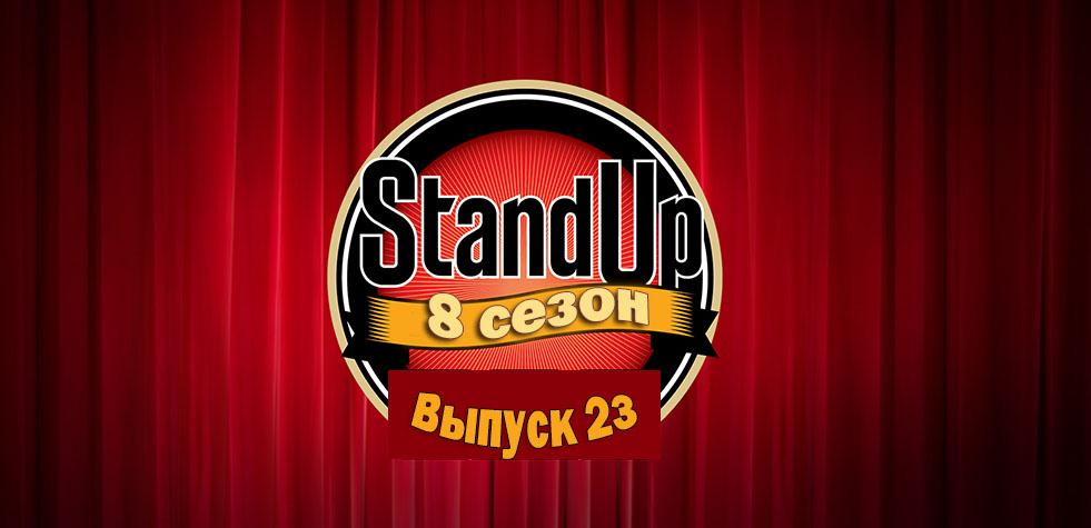 Stand Up 8 сезон 23 выпуск