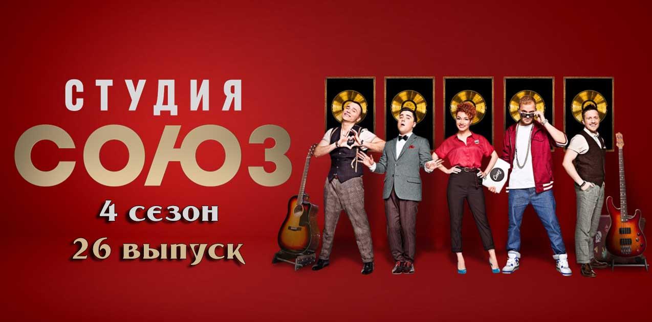 Студия Союз 4 сезон 26 выпуск