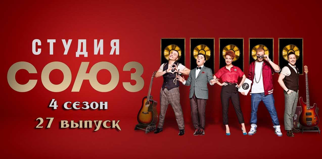 Студия Союз 4 сезон 27 выпуск