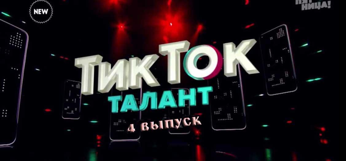 ТикТок таланты 1 сезон 4 выпуск